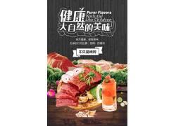 传统美味烧烤烤肉美食海报