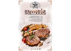 烤肉套餐美食海报