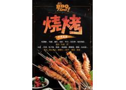 烤串烤虾烧烤美食海报