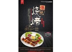 香辣烧烤美食海报