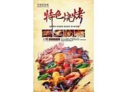 凤凰美食城特色烧烤美食海报