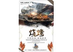 云南特色烧烤美食海报