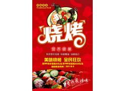韩式酸辣烧烤美食海报