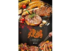 夏季夜宵烧烤美食海报