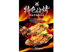 成都烤肉美食海报