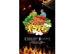 夏季烤肉美食海报
