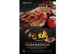 东北特色烧烤美食海报