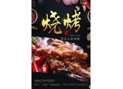 韩式香辣烤肉美食海报