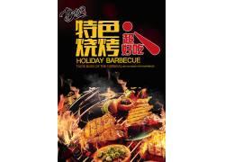 西式烤肉美食海报