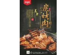 日式烧烤美食海报