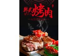 韩式烧烤美食海报