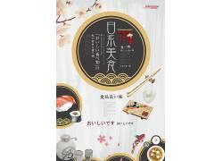 美味的日式料理美食海报