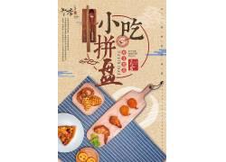 日式拼盘料理美食海报