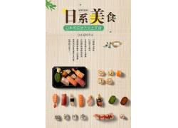 日式料理美食美味海报