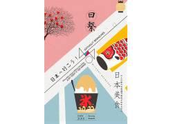 日式刨冰美食海报