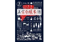 米酒美食海报 (32)