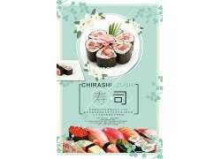日系寿司料理美食海报
