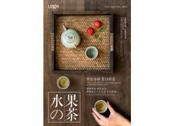 水果茶日式料理美食海报