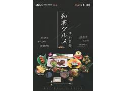 日式料理美食套餐海报