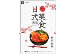 日式套餐饭料理美食海报图片