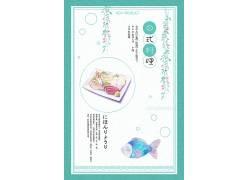 日系生鱼片料理美食海报