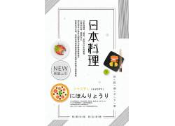 简约手绘日式料理美食海报