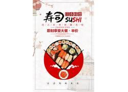 日式寿司拼盘料理美食海报