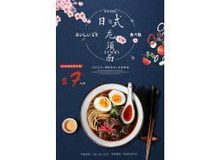 日式龙须面美食海报