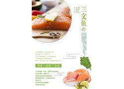 三文鱼美食海报 (56)