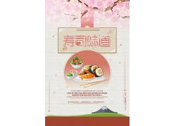 日式料理寿司卡通画美食海报