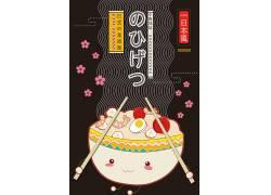 日式拉面美食海报