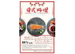 日式料理三文鱼刺身美食海报 (62)