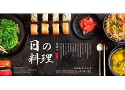 日式套餐美食海报