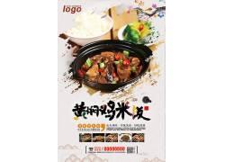 黄焖鸡米饭海报设计