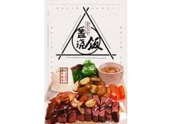 手绘盖浇饭美食海报设计