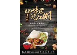 东坡肉盖浇饭美食海报设计