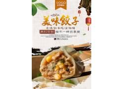 美味饺子美食海报设计图片