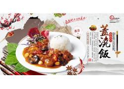 小鸡炖蘑菇盖浇饭美食海报