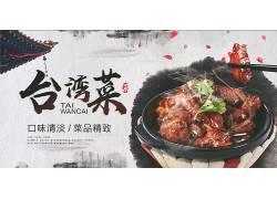 台湾菜美食海报