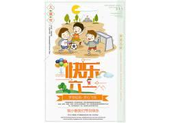 儿童节节日快乐海报