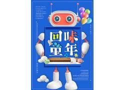 机器人儿童节海报