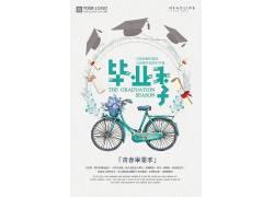 自行车毕业季海报模板