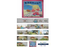 《弗洛拉的小毯子》绘本故事ppt图片