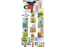 《我家是动物园》绘本故事ppt图片