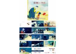 《星期三书店》绘本故事ppt图片