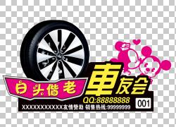 汽车,个性,汽车贴纸,车友照片PNG剪贴画模板,汽车事故,白色,标签,