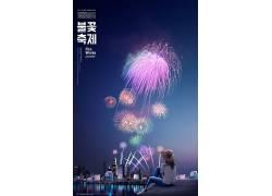 韩国烟花海报