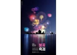 韩国烟花节海报