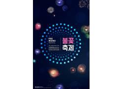 韩文城市夜景烟花海报