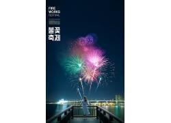 大桥夜景与美女烟花海报